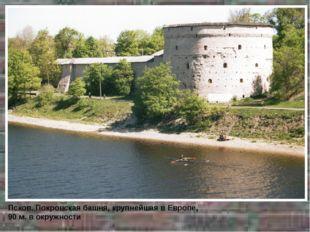 Псков. Покровская башня, крупнейшая в Европе, 90 м. в окружности