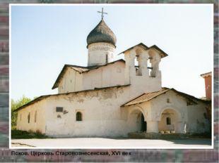 Псков. Церковь Старовознесенская, XVI век