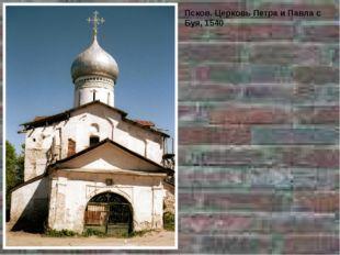 Псков. Церковь Петра и Павла с Буя, 1540