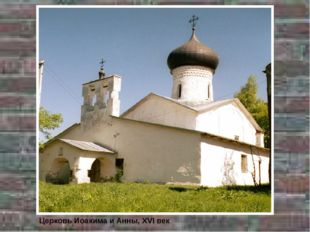 Церковь Иоакима и Анны, XVI век