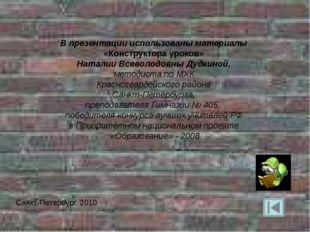 В презентации использованы материалы «Конструктора уроков» Наталии Всеволодов