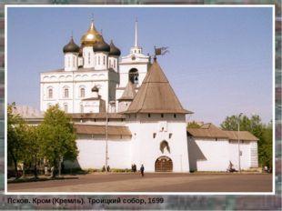 Псков. Кром (Кремль). Троицкий собор, 1699