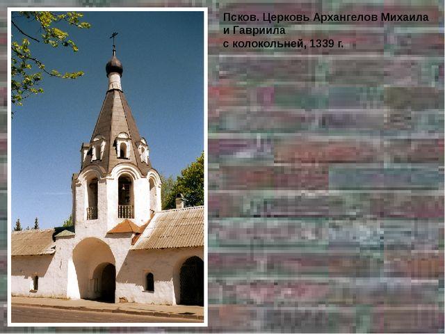 Псков. Церковь Архангелов Михаила и Гавриила с колокольней, 1339 г.