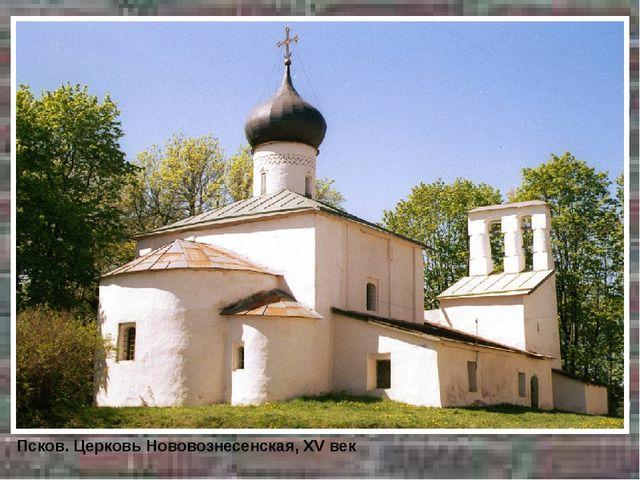 Псков. Церковь Нововознесенская, XV век