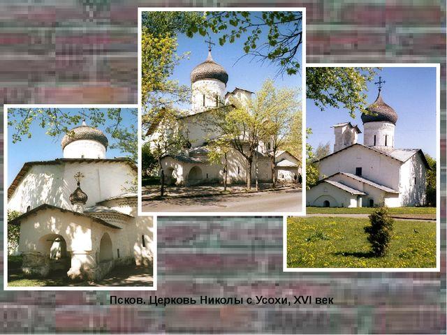 Псков. Церковь Николы с Усохи, XVI век