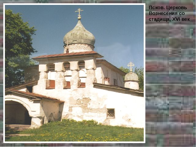 Псков. Церковь Вознесения со стадища, XVI век