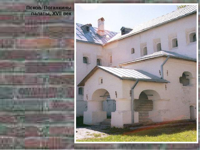 Псков. Поганкины палаты, XVII век