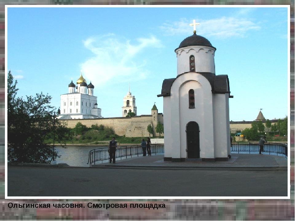 Ольгинская часовня. Смотровая площадка Ольгинская часовня