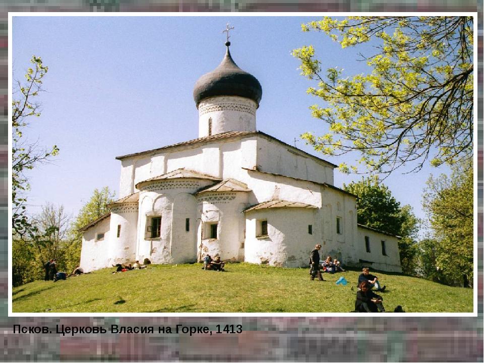 Псков. Церковь Власия на Горке, 1413