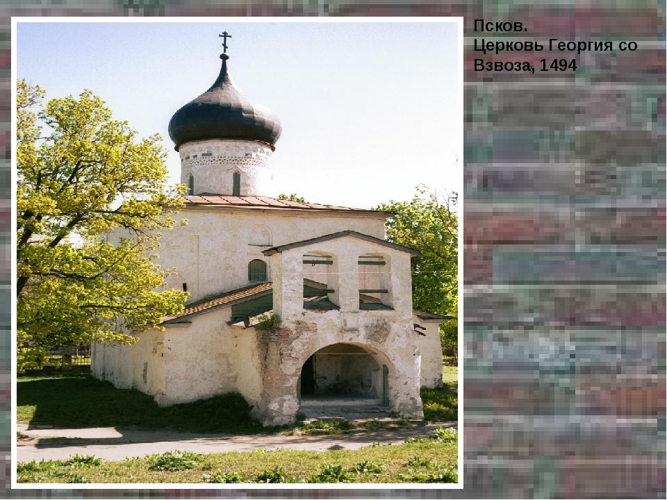 Псков. Церковь Георгия со Взвоза, 1494