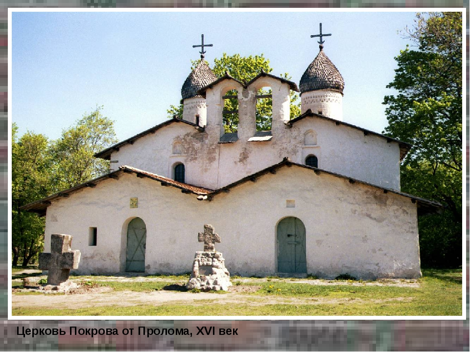 Церковь Покрова от Пролома, XVI век