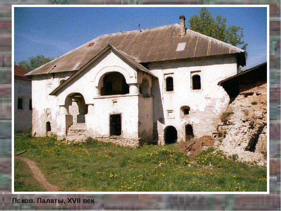 Псков. Палаты, XVII век