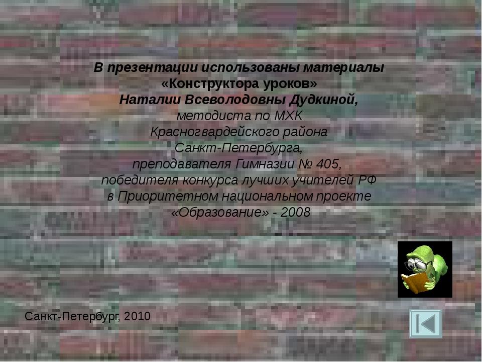В презентации использованы материалы «Конструктора уроков» Наталии Всеволодов...