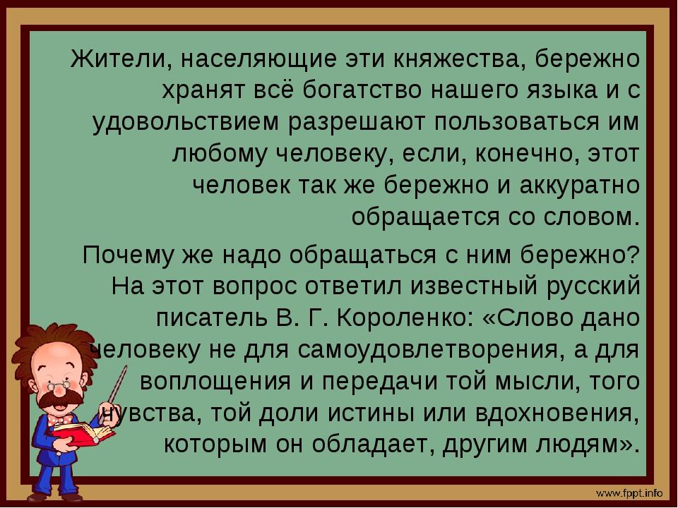 Жители, населяющие эти княжества, бережно хранят всё богатство нашего языка и...