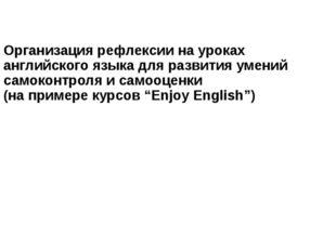Организация рефлексии на уроках английского языка для развития умений самокон