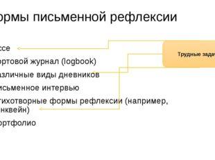 Формы письменной рефлексии Эссе Бортовой журнал (logbook) Различные виды днев