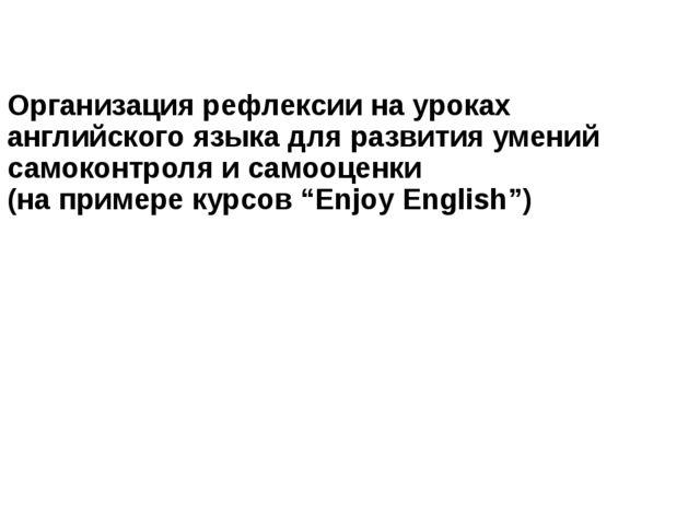 Организация рефлексии на уроках английского языка для развития умений самокон...