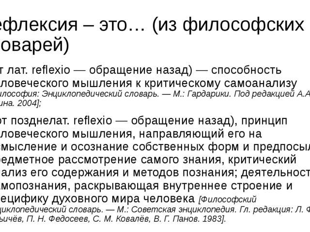 Рефлексия – это… (из философских словарей) (от лат. reflexio — обращение наза...