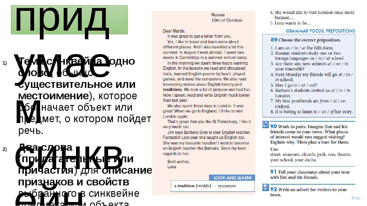 Тема синквейна (одно слово, обычно существительное или местоимение), которое...