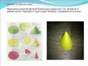 Делаем из бумаги конус Вырезаем из желтой цветной бумаги круг радиусом 7 см.