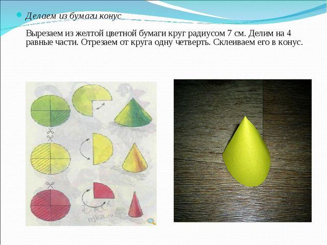 Делаем из бумаги конус Вырезаем из желтой цветной бумаги круг радиусом 7 см....