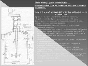 Реактор разложения: Предназначен для разложения апатита азотной кислотой. 3Ca