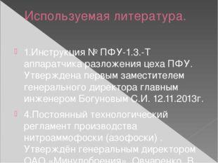 Используемая литература. 1.Инструкция № ПФУ-1.3.-Т аппаратчика разложения цех