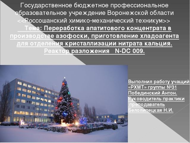 Выполнил работу учащийся «РХМТ» группы №31 Побединский Антон. Руководитель пр...