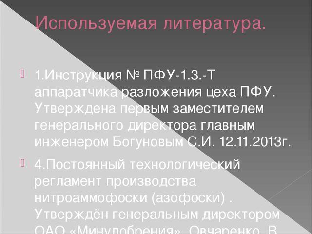 Используемая литература. 1.Инструкция № ПФУ-1.3.-Т аппаратчика разложения цех...