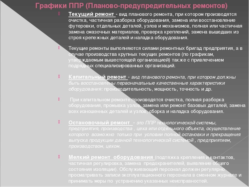 Графики ППР (Планово-предупредительных ремонтов) Текущий ремонт - вид планово...
