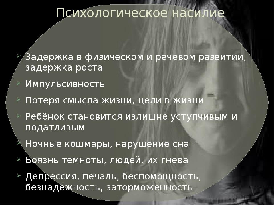 Психологическое насилие Задержка в физическом и речевом развитии, задержка ро...