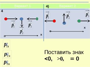 Поставить знак 0, >0,  0 4) x o x o Вариант 1 Вариант 2 4