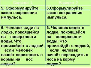 Вариант 1 Вариант 2 5. Сформулируйте закон сохранения импульса. 5.Сформулиру