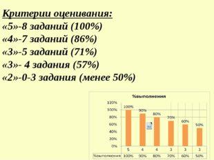 Критерии оценивания: «5»-8 заданий (100%) «4»-7 заданий (86%) «3»-5 заданий