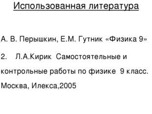 Использованная литература А. В. Перышкин, Е.М. Гутник «Физика 9» 2. Л.А.Кирик