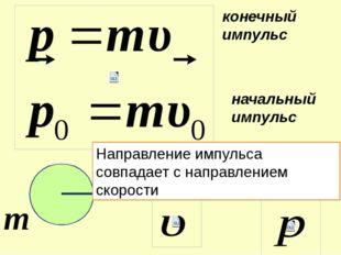 конечный импульс начальный импульс m Направление импульса совпадает с направл