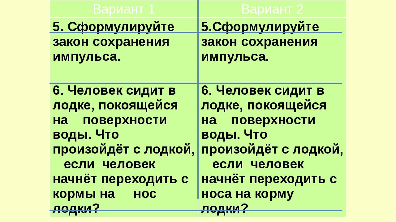 Вариант 1 Вариант 2 5. Сформулируйте закон сохранения импульса. 5.Сформулиру...