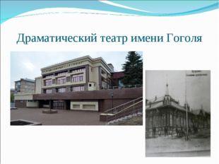 Драматический театр имени Гоголя