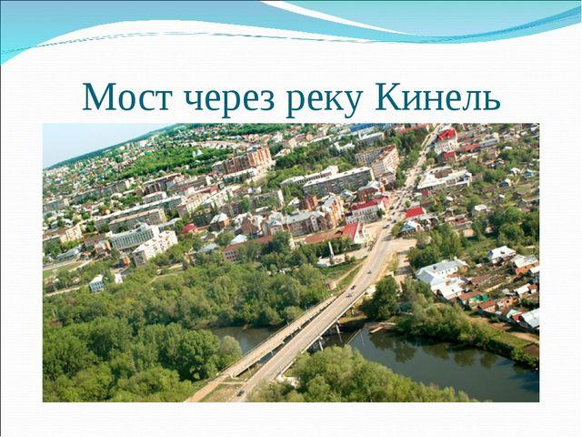 Мост через реку Кинель
