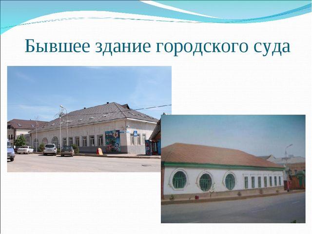 Бывшее здание городского суда