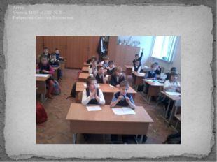 Автор. Учитель МОУ «СОШ № 31» Имбрякова Светлана Васильевна.