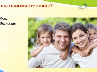 Как вы понимаете слова? Семья Любовь Верность