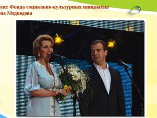 Президент Фонда социально-культурных инициатив Светлана Медведева