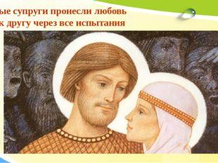 Святые супруги пронесли любовь друг к другу через все испытания