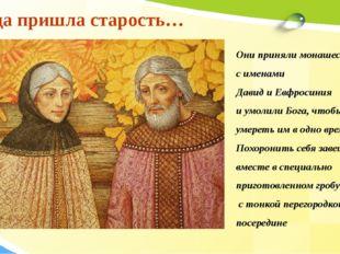 Когда пришла старость… Они приняли монашество с именами Давид и Евфросиния и
