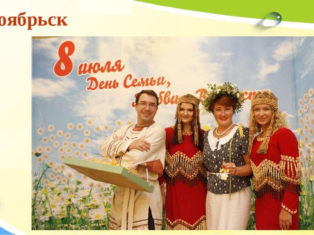 г. Ноябрьск
