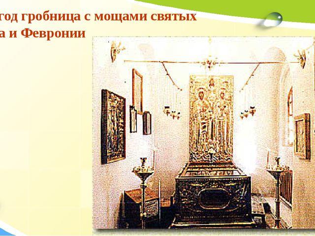 1921 год гробница с мощами святых Петра и Февронии