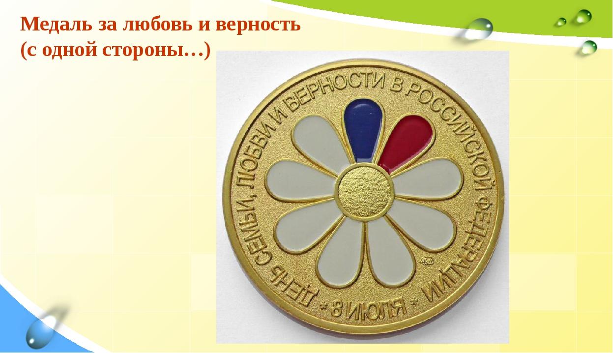 Медаль за любовь и верность (с одной стороны…)