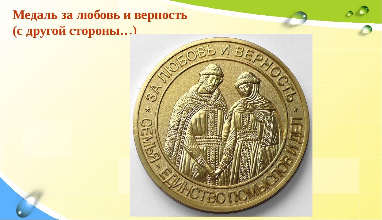 Медаль за любовь и верность (с другой стороны…)