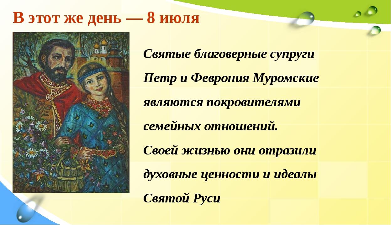 В этот же день — 8 июля Святые благоверные супруги Петр и Феврония Муромские...